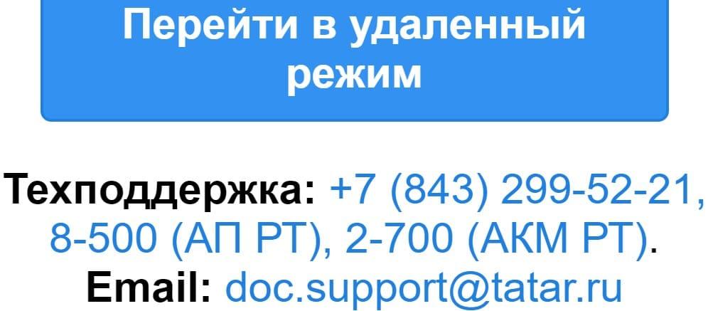 intra.tatar.ru вход в электронный документооборот
