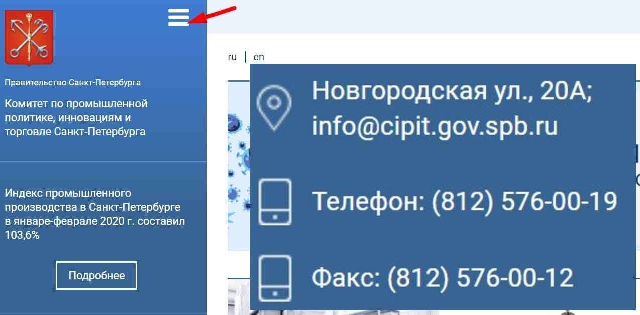 Комитет по промышленной политике и инновациям Санкт Петербурга
