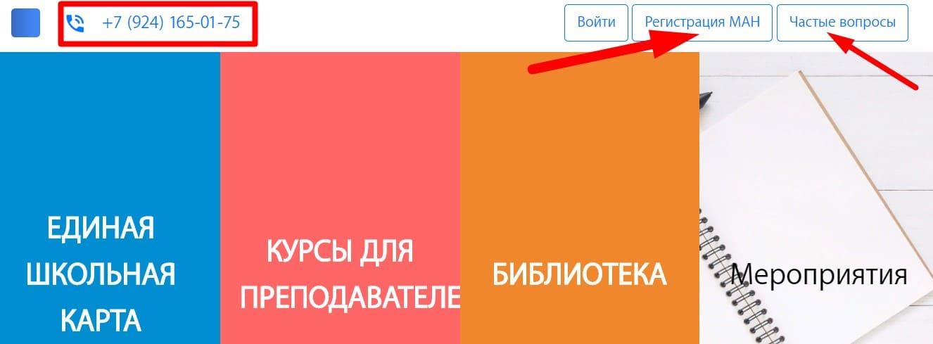 "Школьная карта ""ЛК14"""