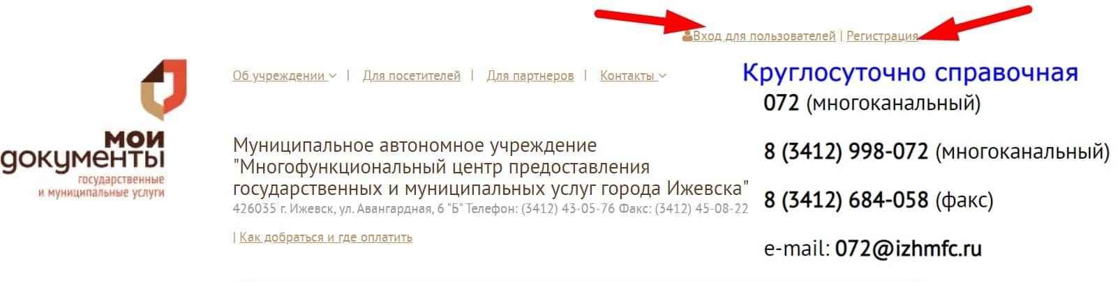 Ижевский МФЦ показания счетчиков
