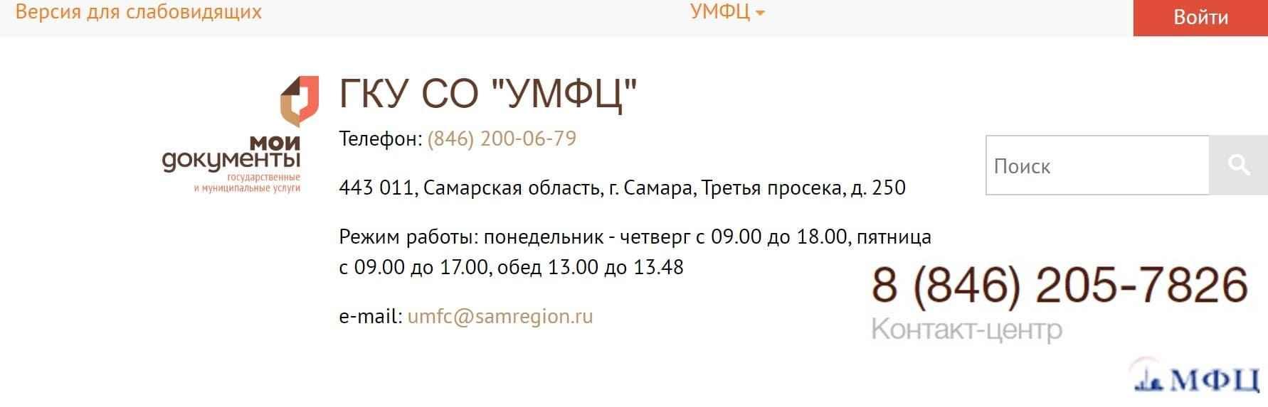 МФЦ Самара запись на прием