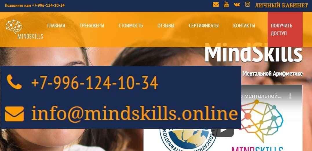 Mindskills личный кабинет