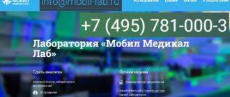 Мобил Медикал Лаб личный кабинет