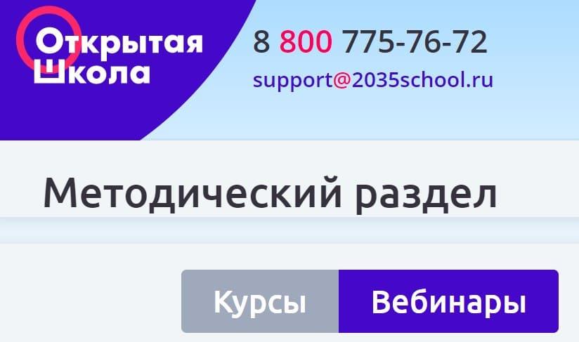 Открытая школа 2035 образовательная платформа