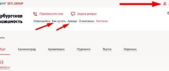 Петербургская недвижимость личный кабинет