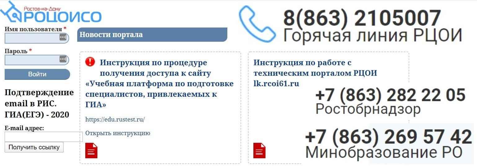 РЦОИ 61 личный кабинет
