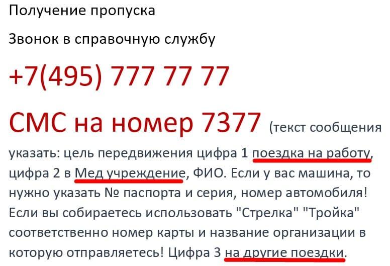 Способы получения пропуска на передвижение по Москве