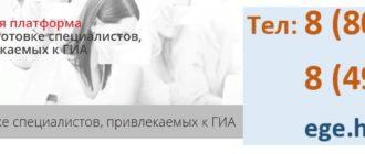Учебная Платформа ГИА сайт