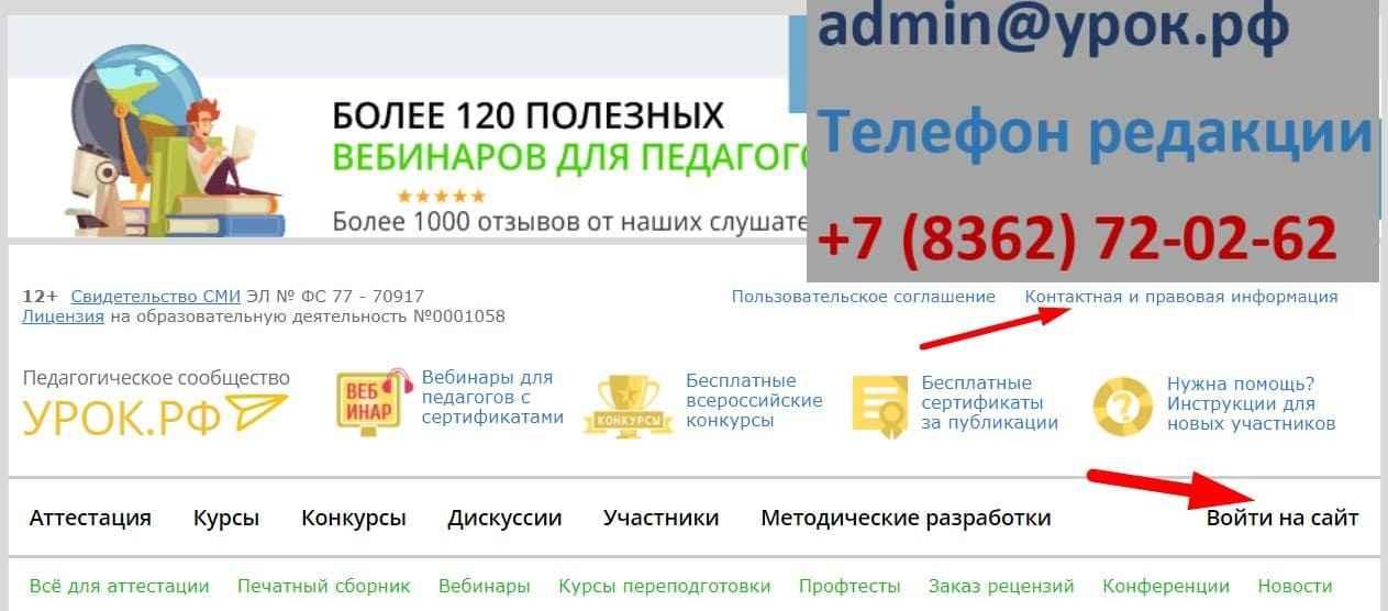 """Сообщество педагогов России """"Урок РФ"""""""
