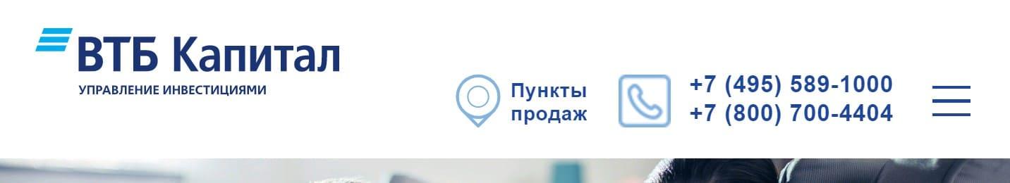 ВТБ управление активами личный кабинет