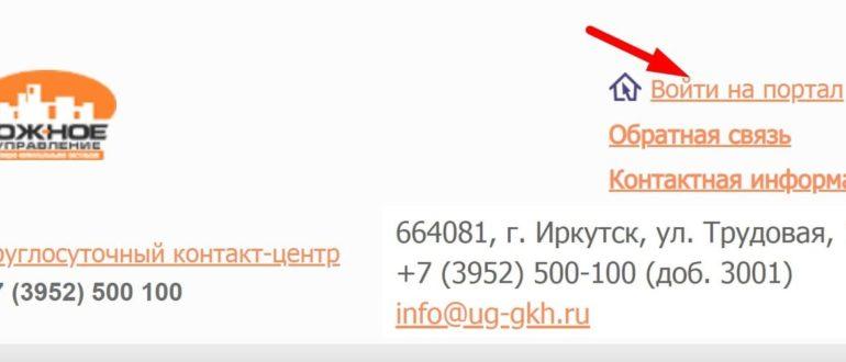 Южное Управление ЖКХ Иркутск личный кабинет