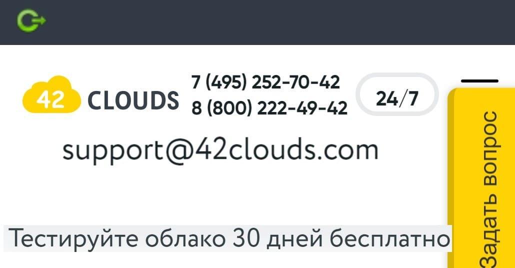 ЛК «42 clouds»