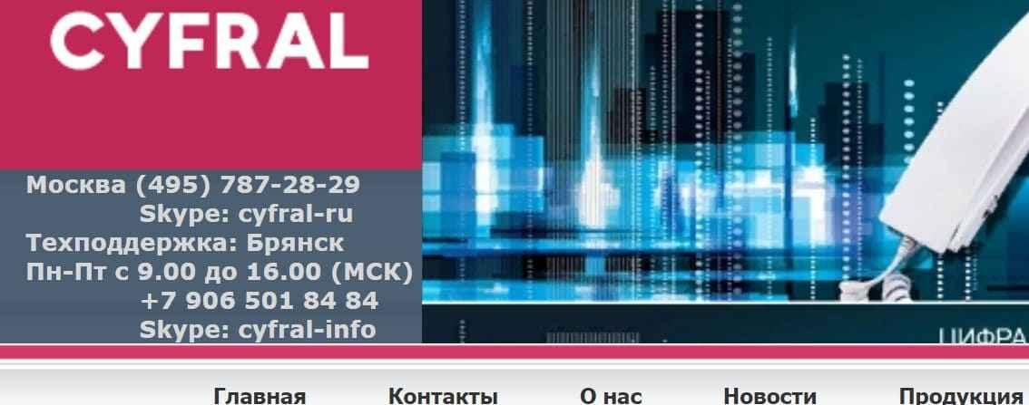 ЛК «Цифрал РФ»