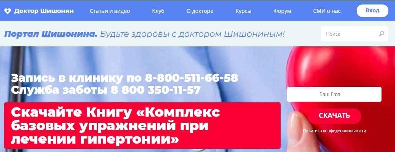 Доктор Шишонин личный кабинет