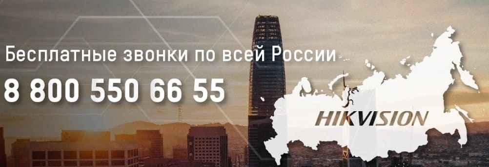 ЛК «Hikvision»