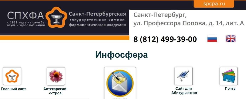 """Образовательная система """"ИнфоСфера"""""""