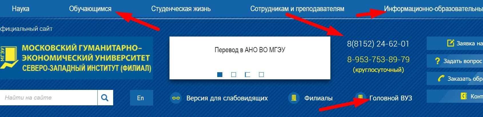 Сайт Мурманского СЗФ МГЭИ