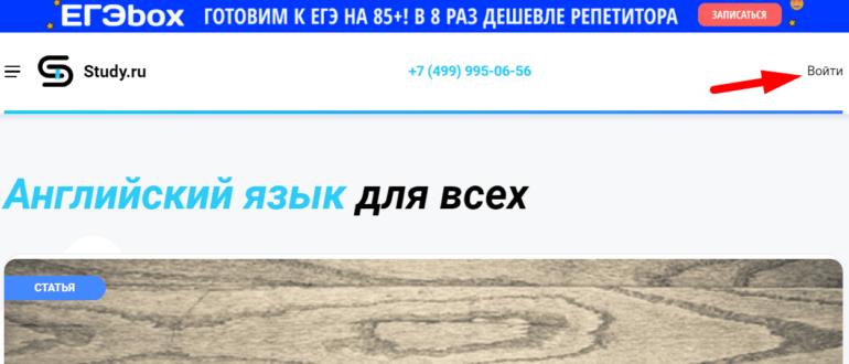Изучение английского на сайте www.study.ru