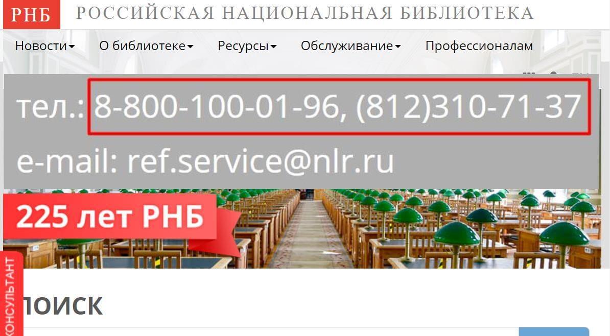 Сайт Российской национальной библиотеки в Санкт-Петербурге