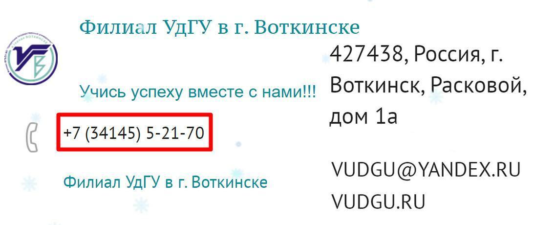Официальный сайт Воткинский УДГУ