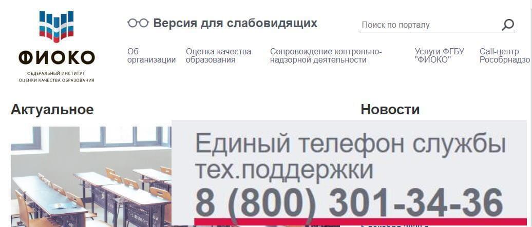 fioco.ru