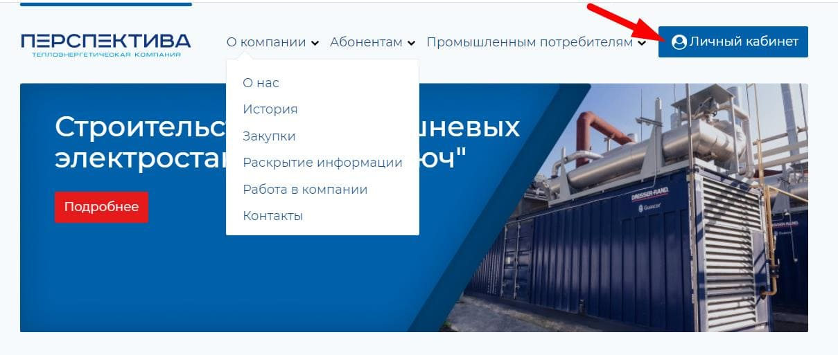Передача показаний через сайт «Перспектива» Троицк sinergia74.ru