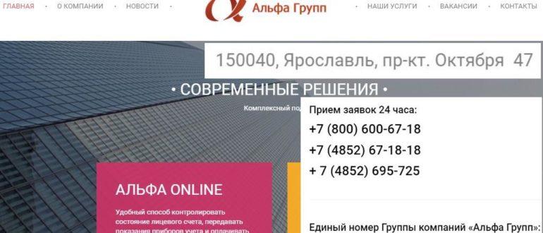 ЛК «Альфа ГРУПП»