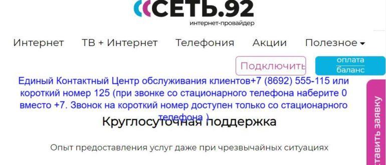 ЛК «Сеть 92»