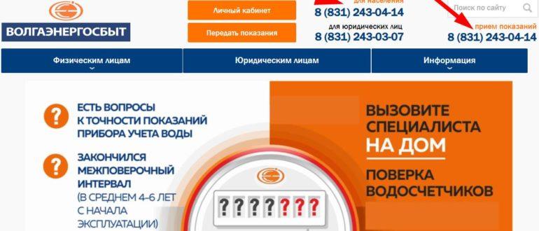 ЛК «ВолгаЭнергоСбыт»