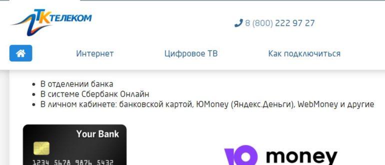 ЛК «ТК-Телеком»
